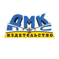 Издательство ДМК