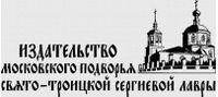 Издательство Издательство Московского Подворья Свято-Троицкой Сергиевой Лавры