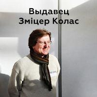 Издательство Зміцер Колас - фото, картинка