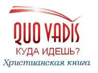 издательство Quo Vadis
