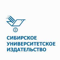 Издательство Сибирское университетское издательство