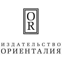 Издательство Ориенталия