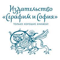 Издательство Серафим и София