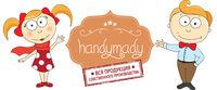 Производитель Handymady - фото, картинка