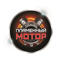 Производитель Пламенный мотор - фото, картинка