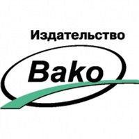 Издательство ВАКО - фото, картинка