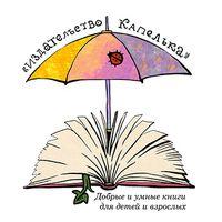 издательство Капелька