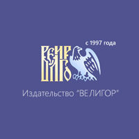 Основы веры, серия Издательства Велигор