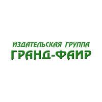 Спецназ, серия Издательства Гранд-Фаир