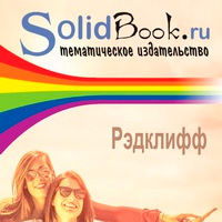 Спасатели, серия издательства Солид пресс