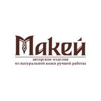 Производитель Макей