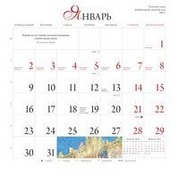 Календари настенные, серия Издательства Эксмо