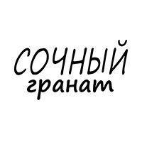 Сочный гранат, серия Производителя Витэкс