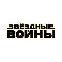 Звездные Войны. Графический роман, серия Издательства АСТ