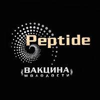 Peptide, серия производителя Витэкс