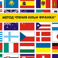 Метод чтения Ильи Франка, серия Издательства АСТ