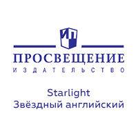 Звездный английский (Starlight), серия издательства Просвещение