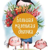 Большая маленькая девочка, серия Издательства КомпасГид - фото, картинка