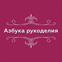 Азбука рукоделия, серия Издательства Эксмо - фото, картинка
