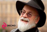 Терри Пратчетт, серия Издательства Эксмо - фото, картинка