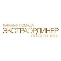 Color Riche Extraordinaire, серия Производителя L'Oreal Paris