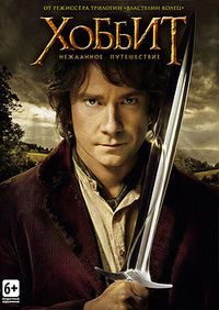 The Hobbit, серия Производителя Grey Mice