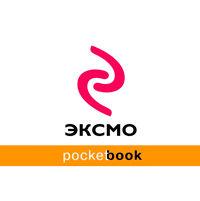 Pocket Book, серия Издательства Эксмо