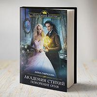 Академия Магии, серия Издательства Эксмо - фото, картинка