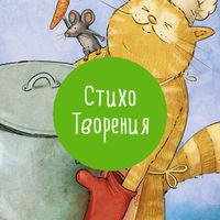 СтихоТворения, серия Издательства КомпасГид - фото, картинка