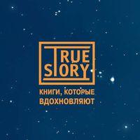 Проект TRUE STORY, серия Издательства Эксмо - фото, картинка