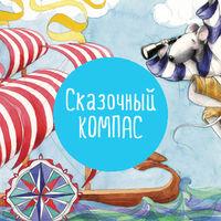 Сказочный Компас, серия Издательства КомпасГид - фото, картинка